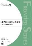 現代日本語の反復構文