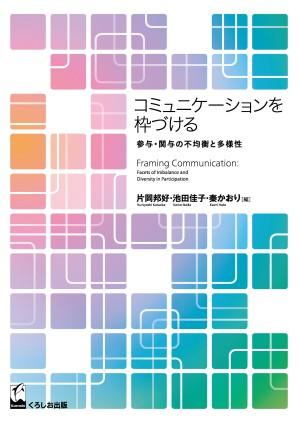 コミュニケーションを枠づける