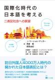 国際化時代の日本語を考える