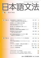 日本語文法 17巻1号