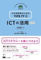 ICTの活用 第2版