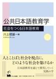 公共日本語教育学