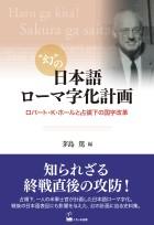 幻の日本語ローマ字化計画