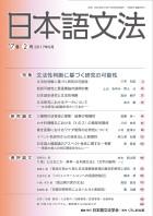 日本語文法 17巻2号