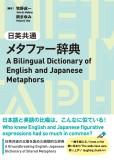 日英共通メタファー辞典