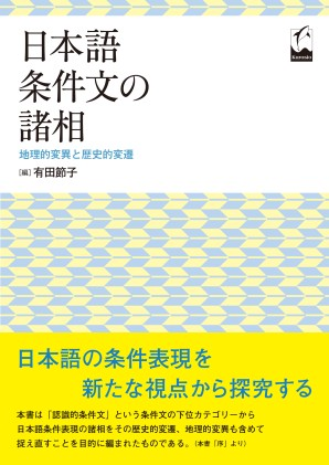 日本語条件文の諸相