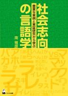 社会志向の言語学