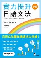 實力提升日語文法 中級
