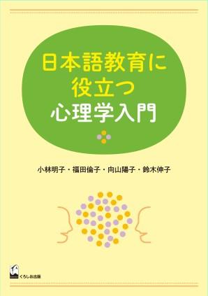 日本語教育に役立つ心理学入門