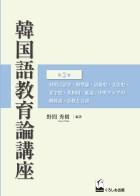 韓国語教育論講座 第3巻