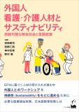 外国人看護・介護人材とサスティナビリティ