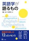 英語学が語るもの