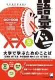 語彙ドン! [vol.1]