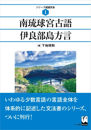 南琉球宮古語伊良部島方言