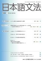 日本語文法 18巻1号
