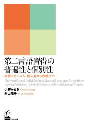 第二言語習得の普遍性と個別性