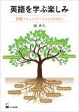 英語を学ぶ楽しみ