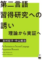 第二言語習得研究への誘い