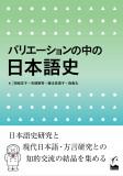 バリエーションの中の日本語史
