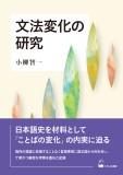文法変化の研究