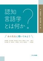 認知言語学とは何か