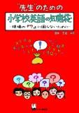 先生のための小学校英語の知恵袋