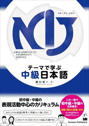 NIJ テーマで学ぶ中級日本語