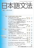 日本語文法 18巻2号