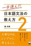 一歩進んだ日本語文法の教え方2