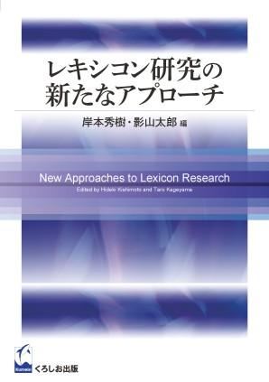 レキシコン研究の新たなアプローチ