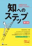 知へのステップ 第5版