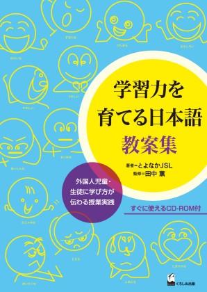 学習力を育てる日本語 教案集