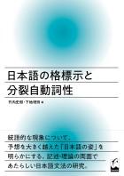 日本語の格標示と分裂自動詞性