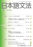 日本語文法 19巻1号