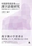 中国語母語話者のための漢字語彙研究