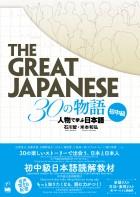 The Great Japanese 30の物語 初中級