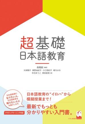 超基礎・日本語教育