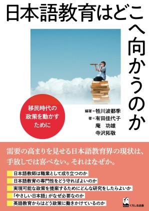 日本語教育はどこへ向かうのか
