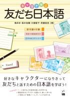 キャラで学ぶ友だち日本語
