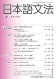 日本語文法 19巻2号