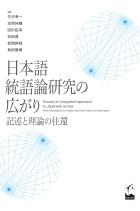 日本語統語論研究の広がり