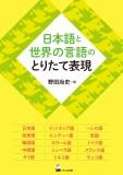 日本語と世界の言語のとりたて表現