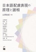 日本語配慮表現の原理と諸相