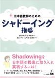 日本語教師のための シャドーイング指導