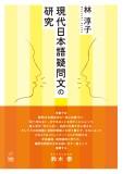 現代日本語疑問文の研究