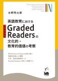 英語教育におけるGraded Readersの文化的・教育的価値の考察