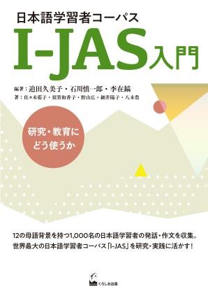 日本語学習者コーパスI-JAS入門