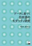 データに基づく日本語のモダリティ研究