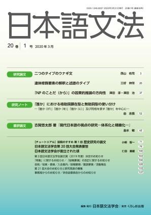 日本語文法 20巻1号