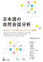 日本語の自然会話分析